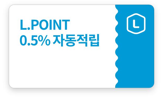 L.POINT 0.5% 자동적립